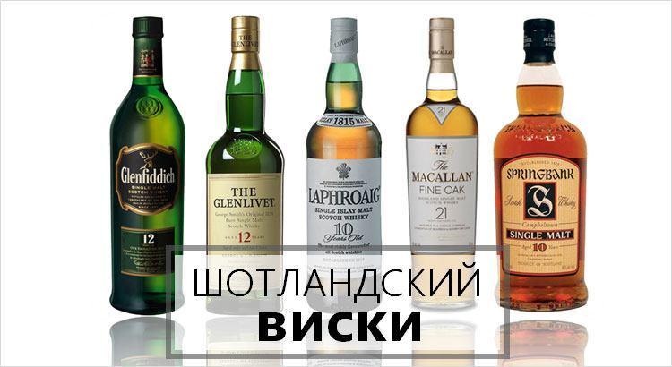 фото виски шотландские